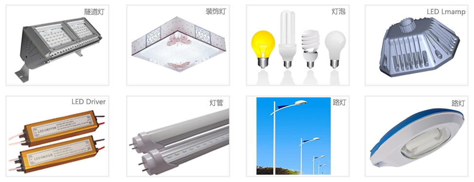 LED lighting service products