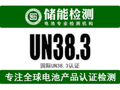 UN38.3 certified company ESTL to obtain UN38.3 certificate for the battery of a company in Dongguan