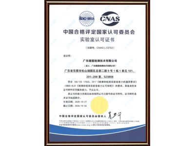 China CANS Authorization Qualification